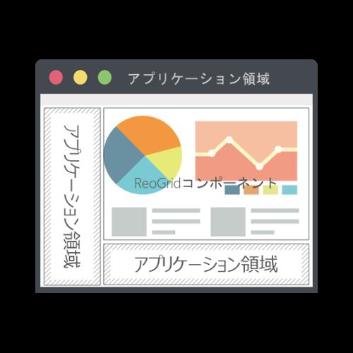 Excelフォーマットとの高い互換性を持つ